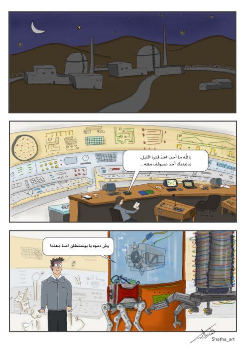 الروبوتات في المحطات النووية