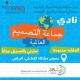 نادي جماعة التصميم العالمية الرياض